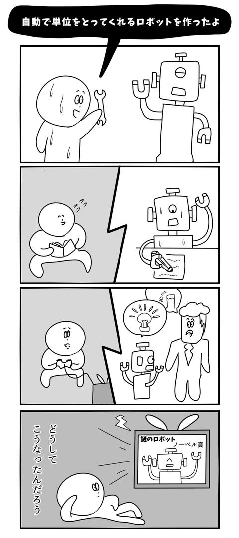 自動で単位をとってくれるロボットを作ったよ