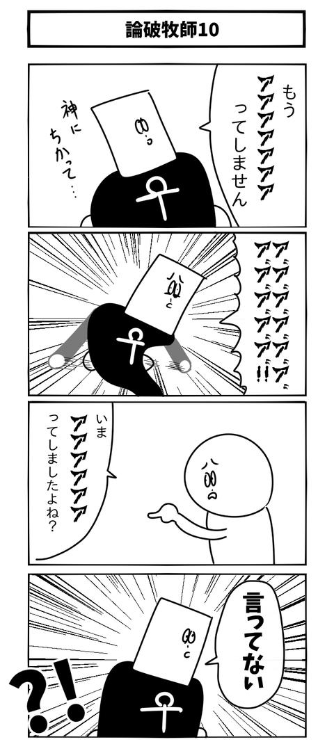 論破牧師10