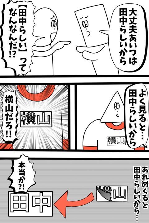 田中らしい3