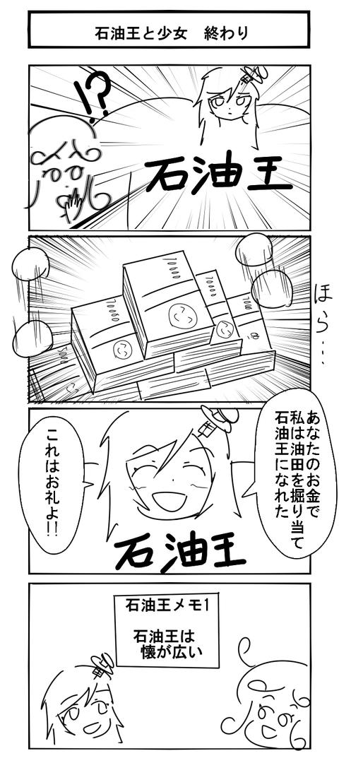 石油王と少女7