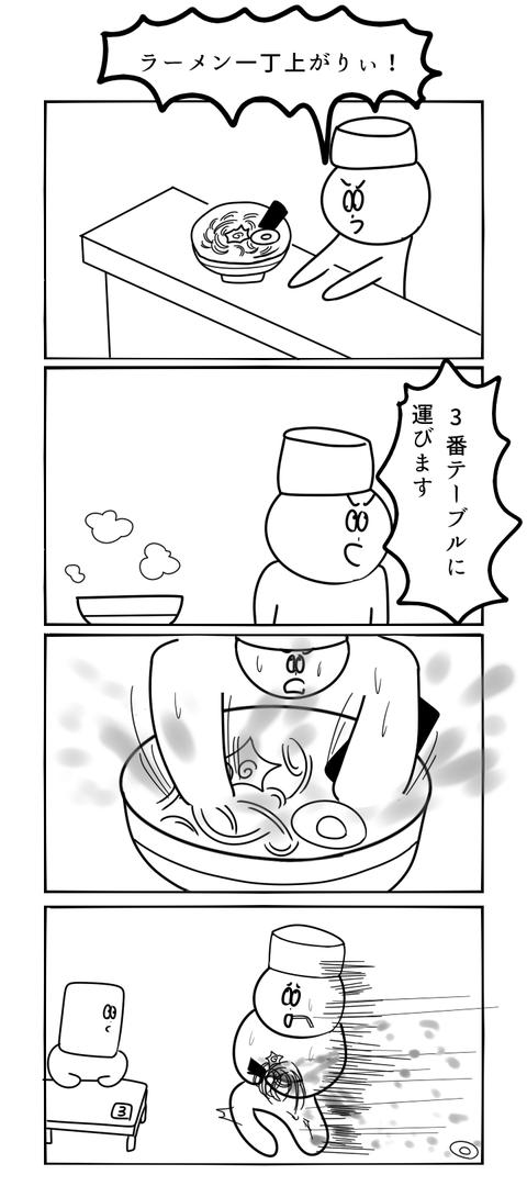 ラーメン一丁上がりぃ!