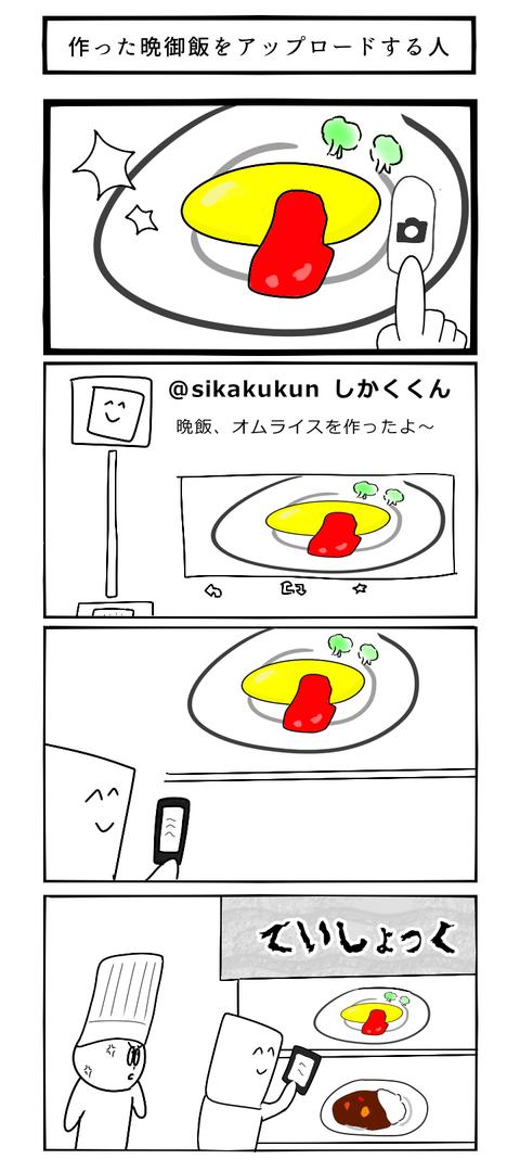 作った晩御飯をアップロードする人