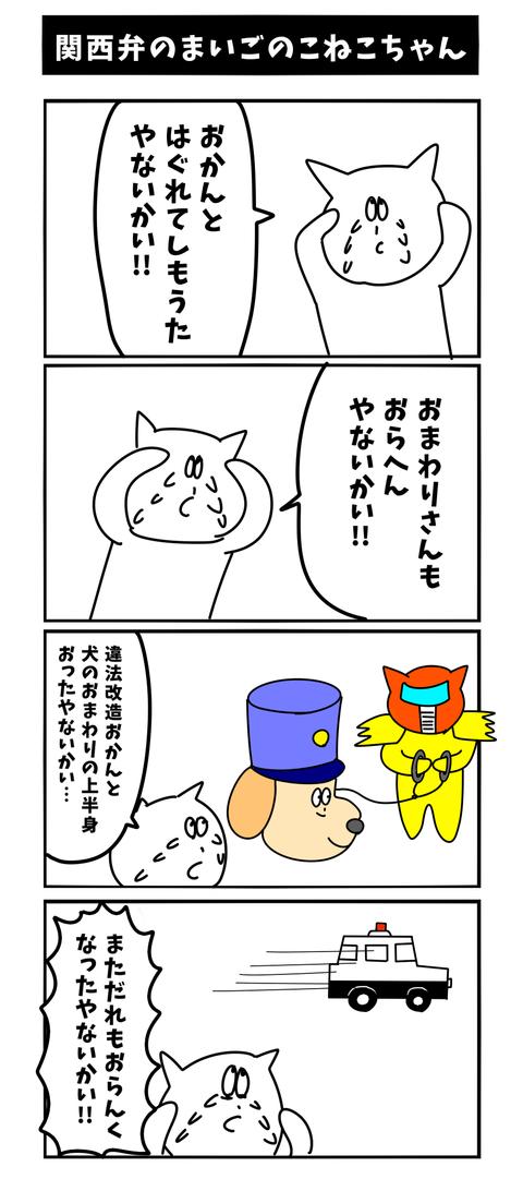 関西弁のまいごのこねこちゃん