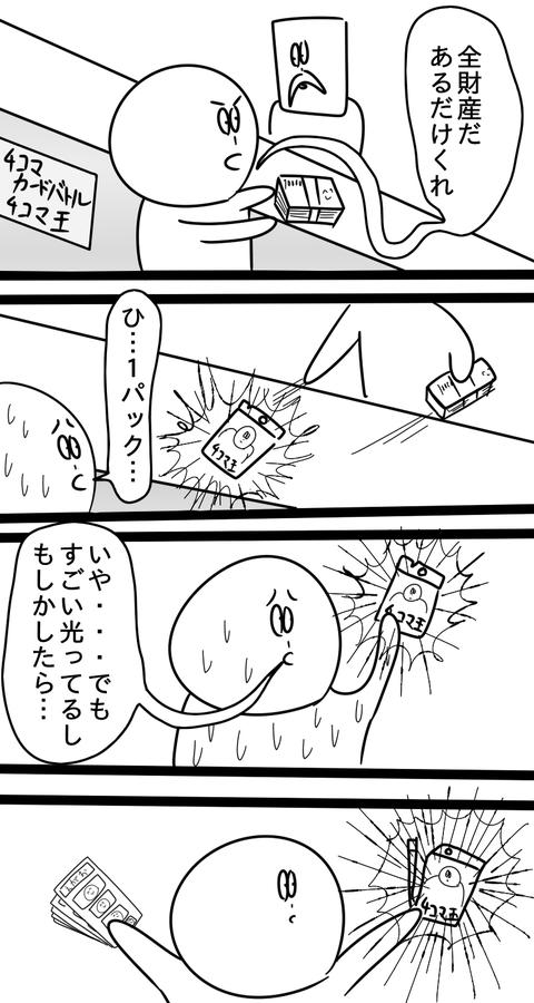 4コマカードバトル漫画