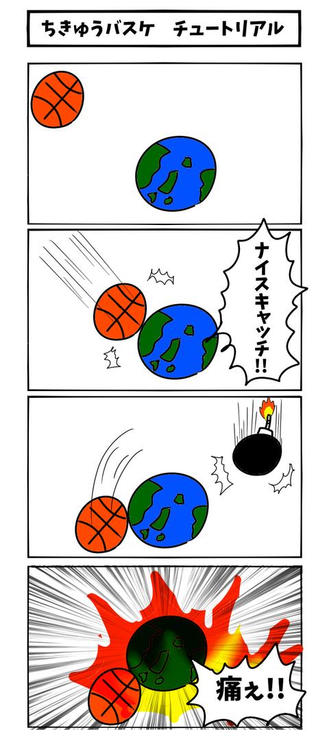 ちきゅうバスケチュートリアル