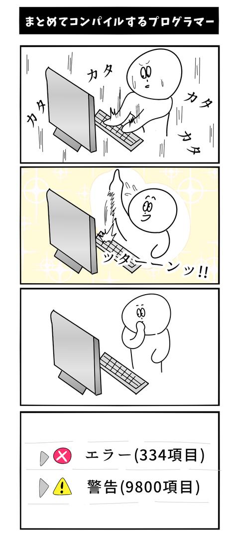 まとめてコンパイルするプログラマー