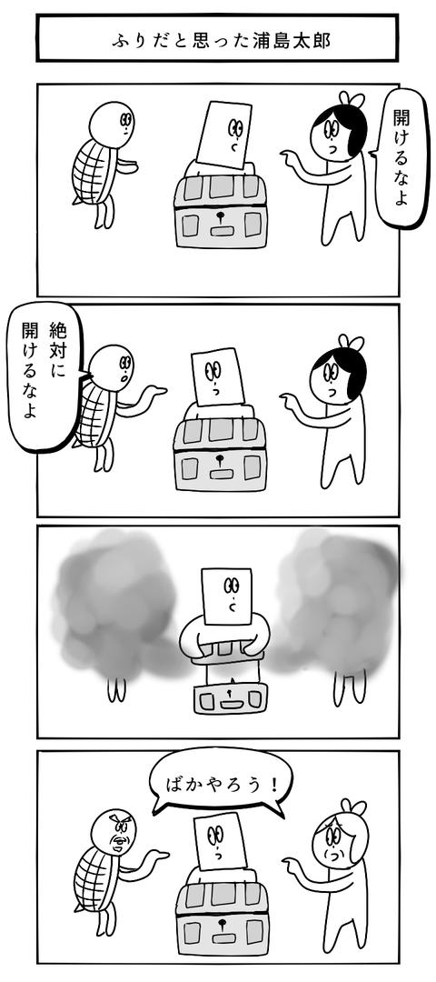 ふりだと思った浦島太郎