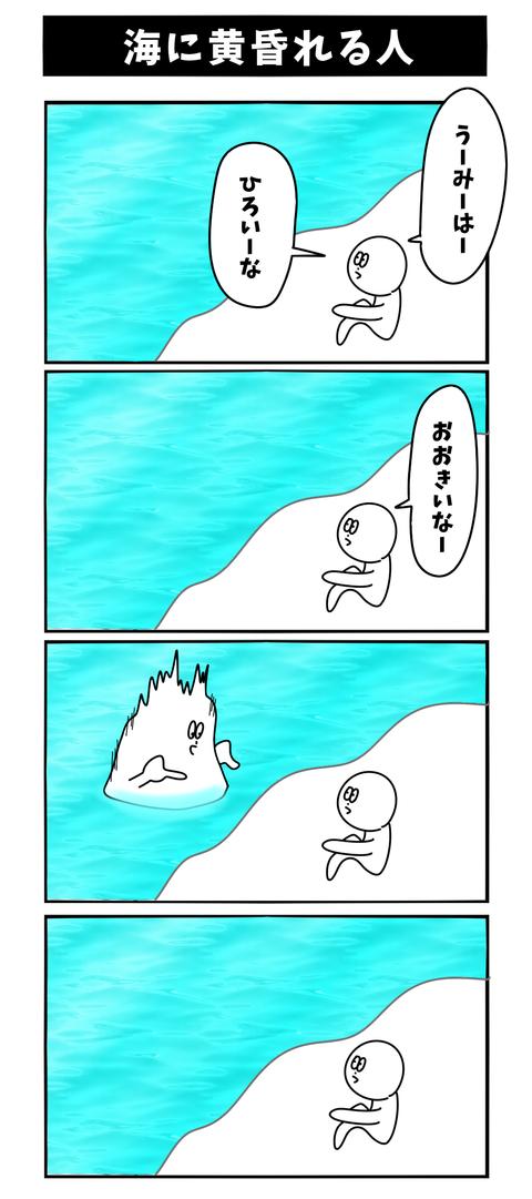 海に黄昏れる人