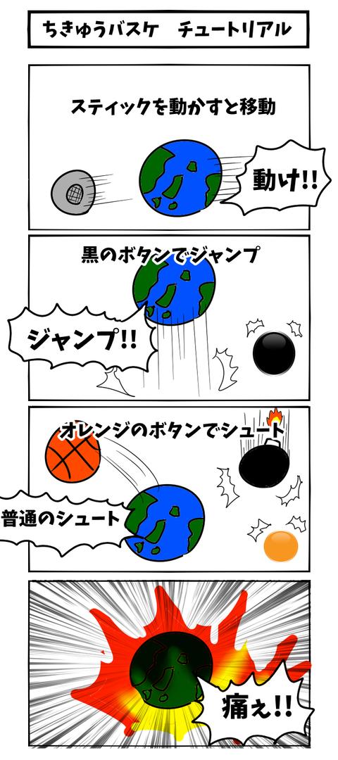 ちきゅうバスケチュートリアル2-2