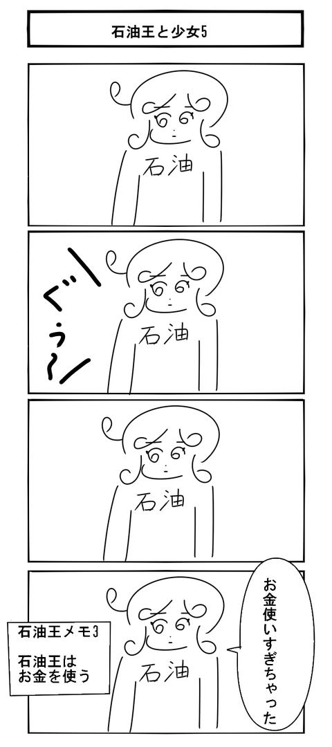 石油王と少女5