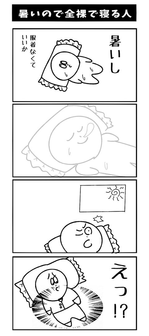 暑いので全裸で寝る人