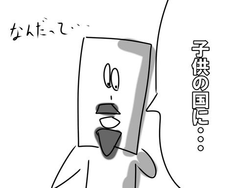 こどもの国6