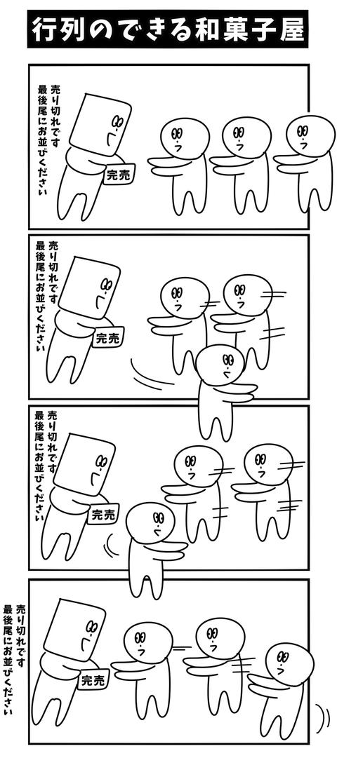 行列のできる和菓子屋