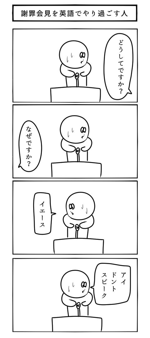 謝罪会見を英語でやり過ごす人
