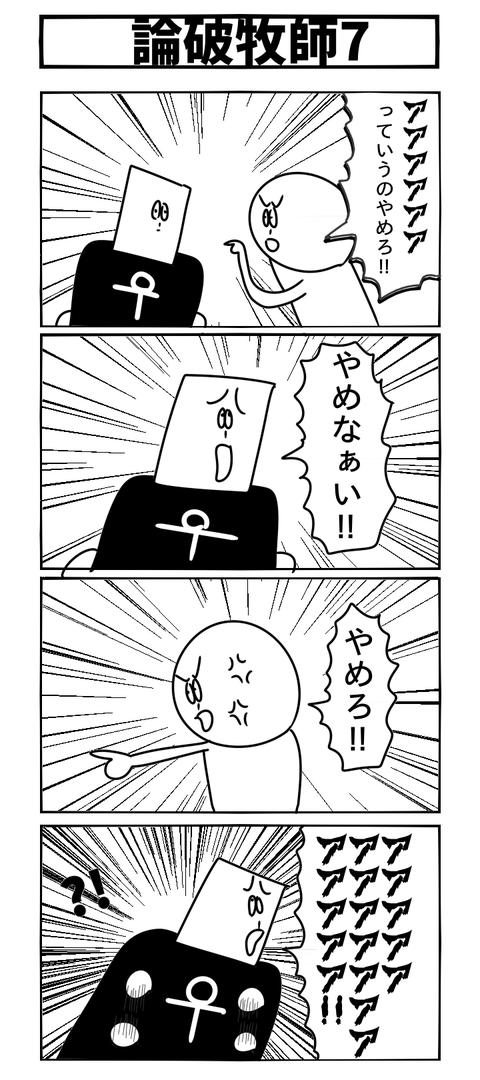 論破牧師7
