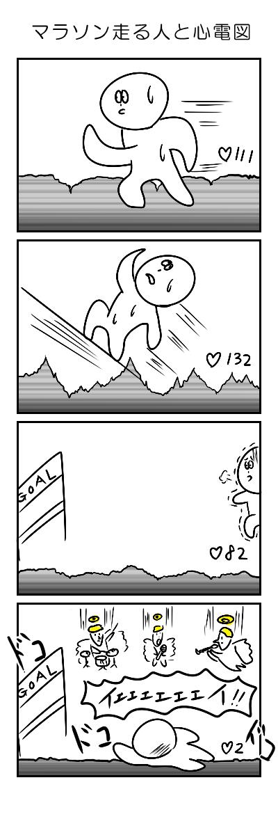 tumblr_nerマラソン走る人と心電図
