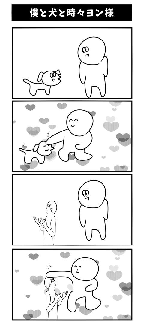 僕と犬と時々ヨン様