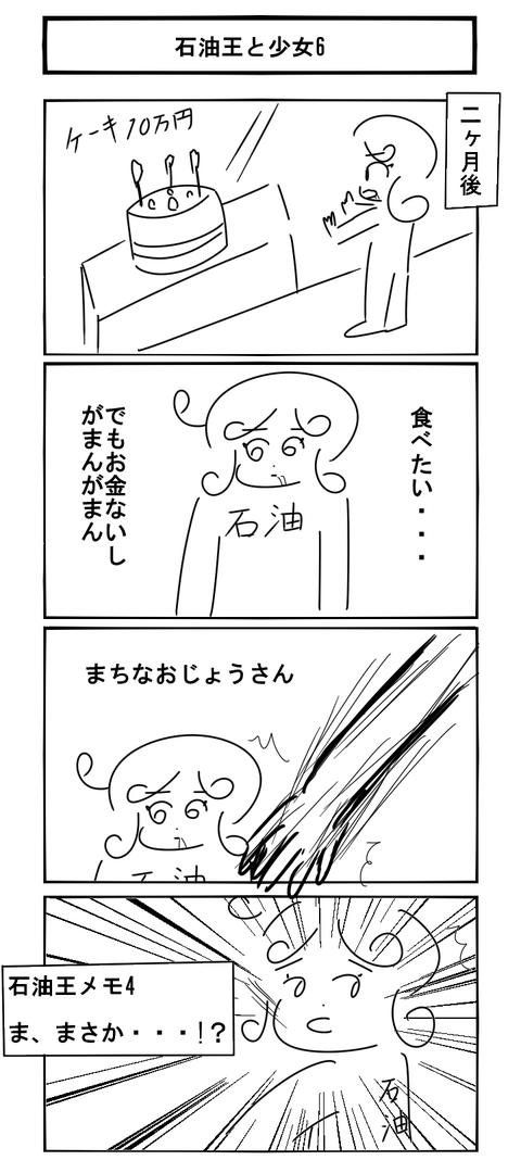 石油王と少女6