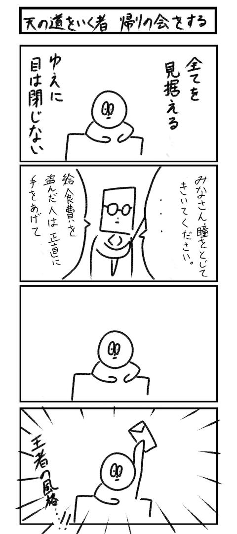 王者の風格