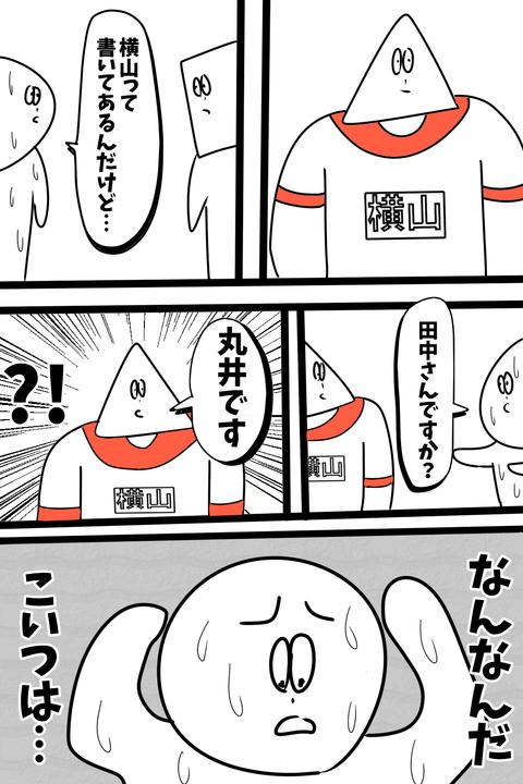 田中らしい2
