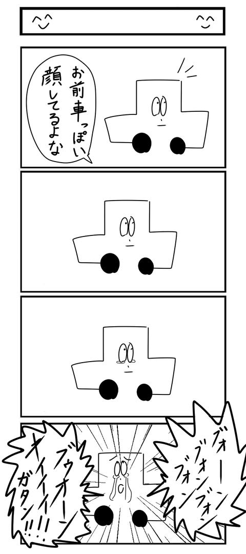 車っぽい顔