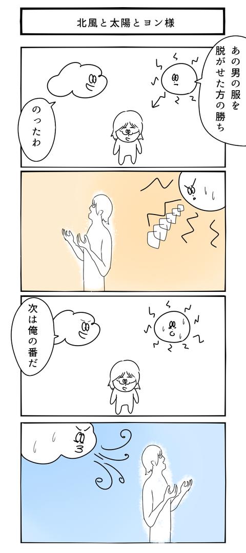 北風と太陽とヨン様