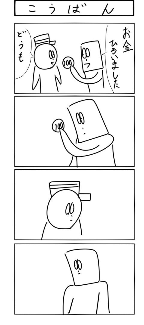 koubann