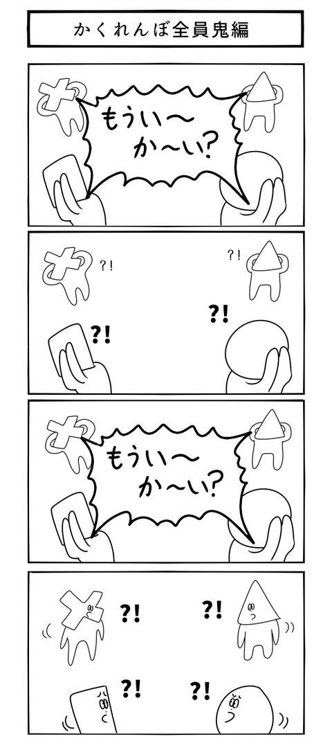 かくれんぼ全員鬼編