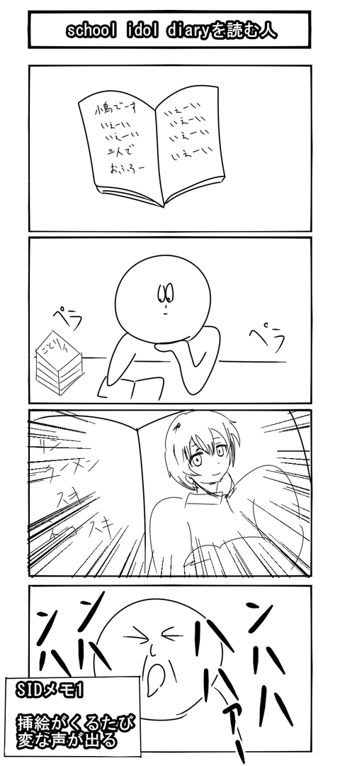 school idol diary