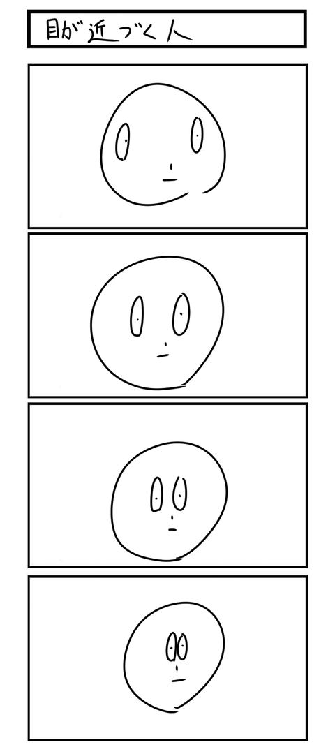 目が近づく人