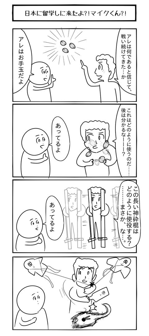 日本に留学しに来たよマイクくん