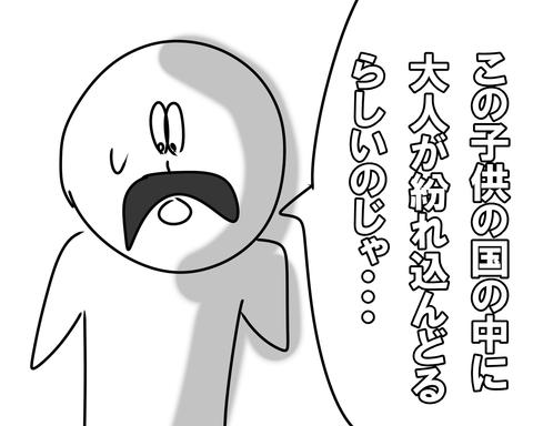 こどもの国4