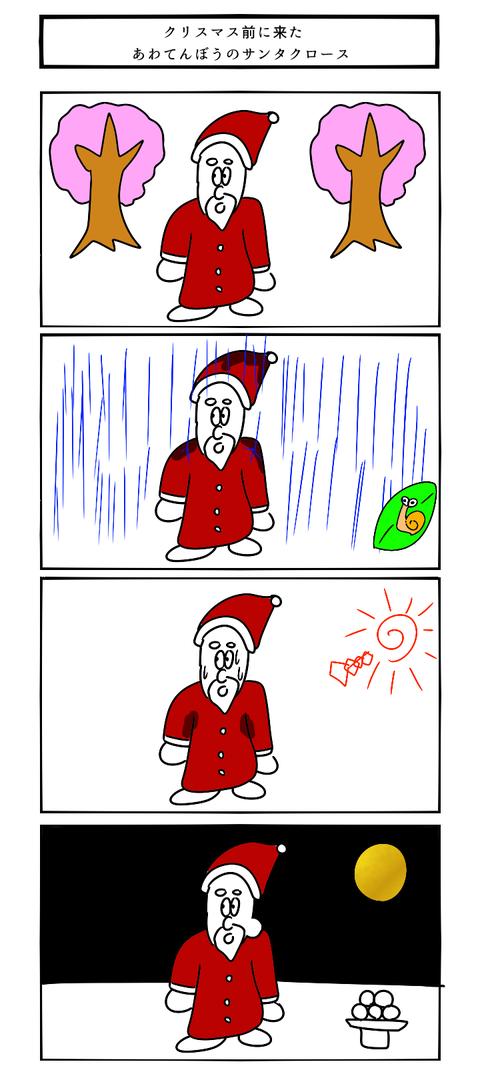 クリスマス前に来たあわてんぼうのワンたクロース