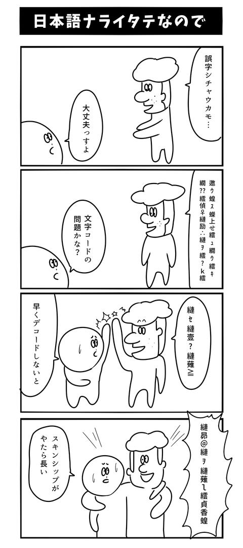 日本語ナライタテなので