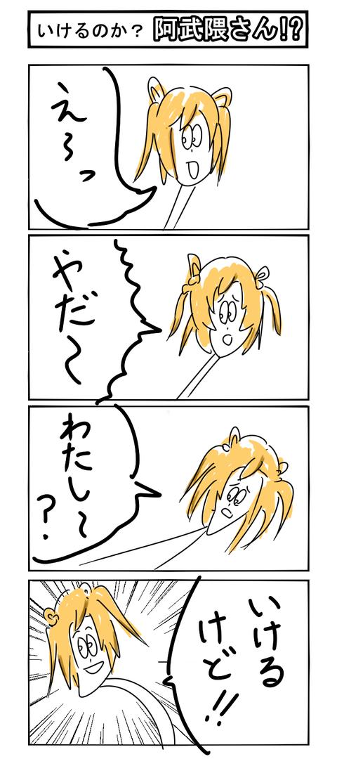 いけるのか?阿武隈