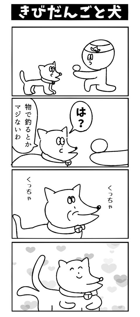 きびだんごと犬