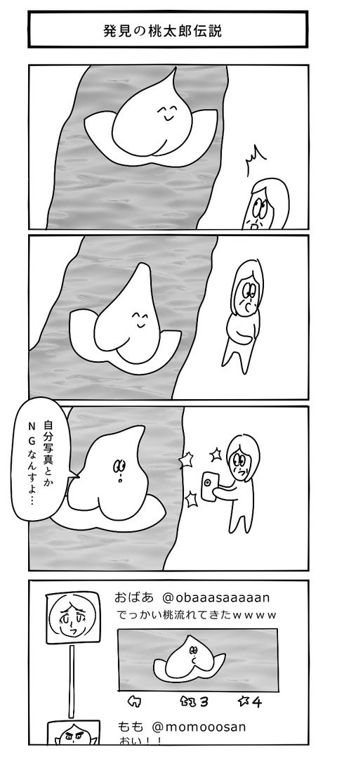 発見の桃太郎伝説