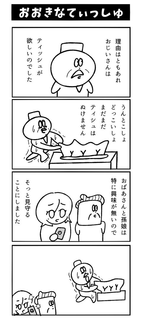 おおきなてぃっしゅ