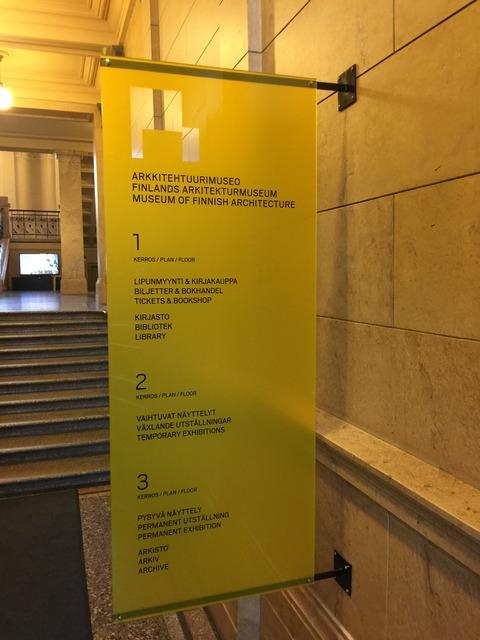 ヘルシンキ 建築博物館 入口