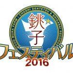 銚子フェスティバル