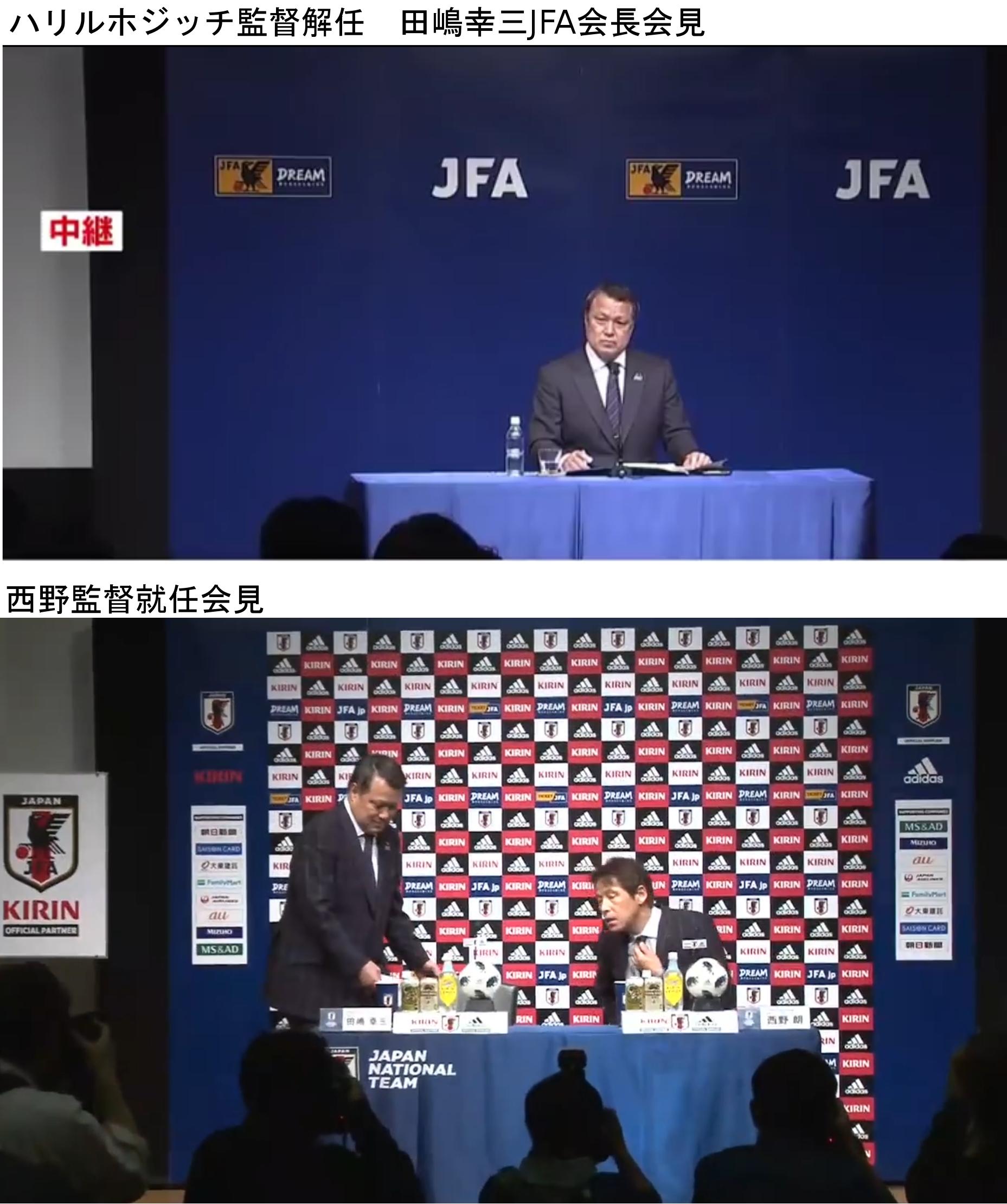 田嶋会見スポンサー背景