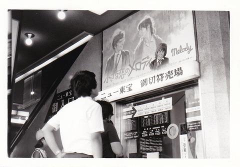 勝手にしみじみ、大森美孝とわたしの【50年】/原健太郎