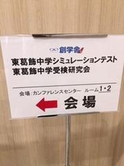 柏市 塾 東葛中 突破模試 1028