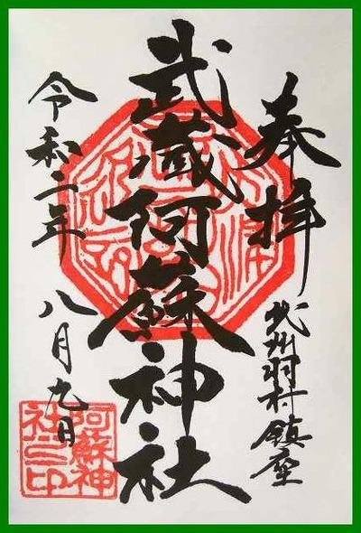 200809武蔵阿蘇神社
