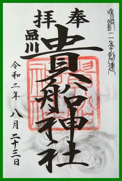 200823品川貴船神社