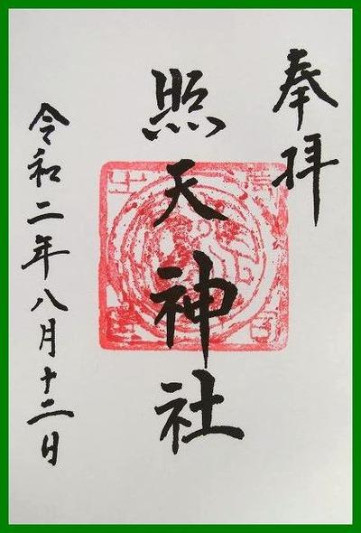 200812照天神社