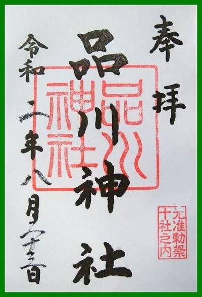 200823品川神社