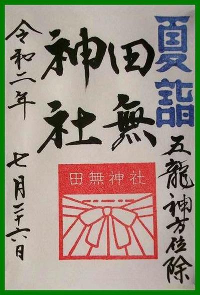 200726田無神社