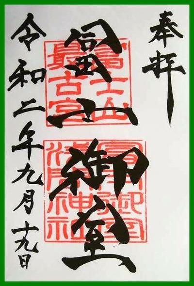 200919冨士御室浅間神社