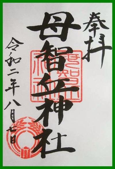 200807母智丘神社